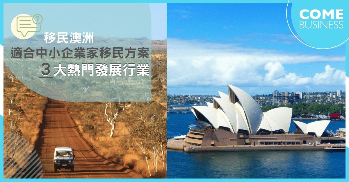 移民澳洲,透視中小企業家移民玩法