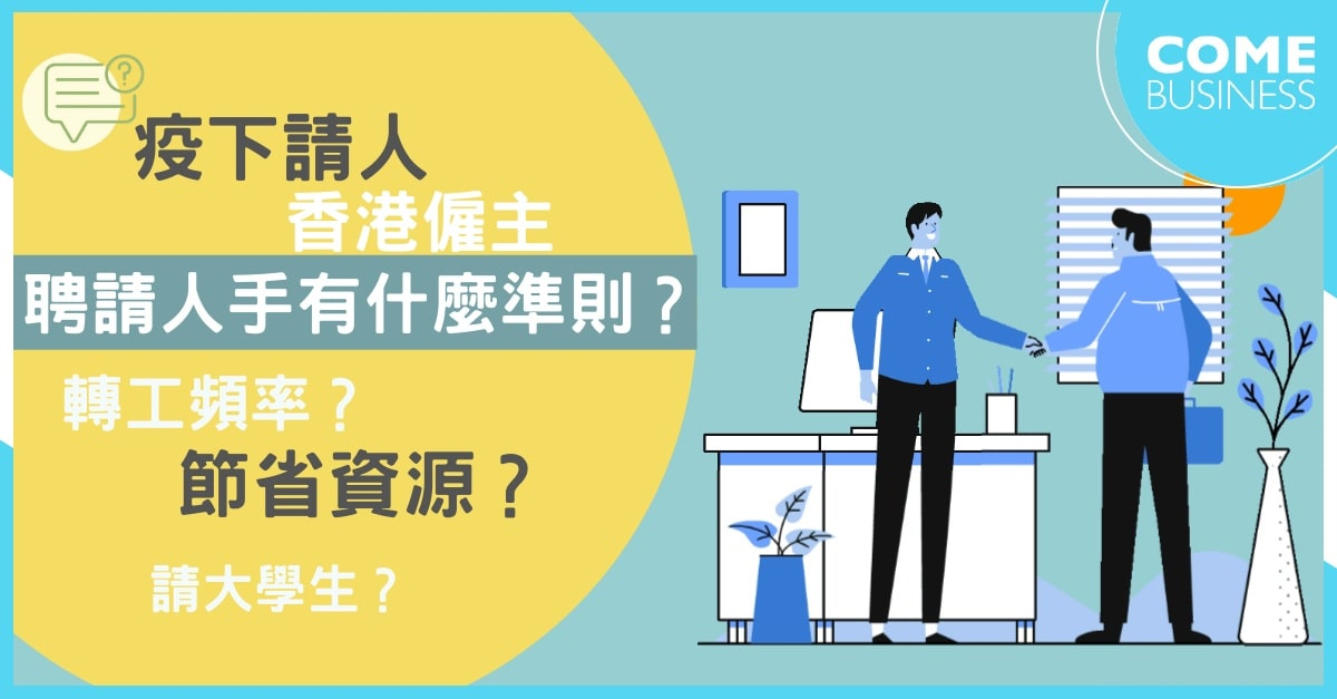 HK employer considerations