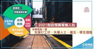 hong kong budget summary 2020-21