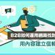 B2B企業內容行銷